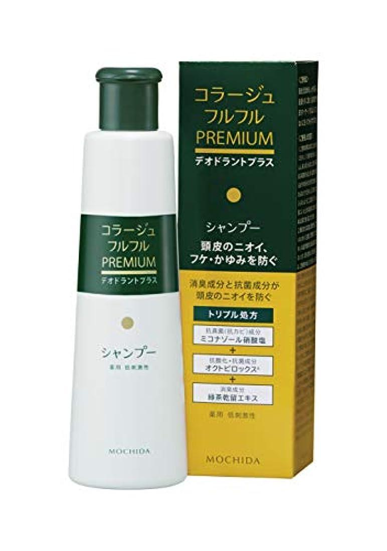 お風呂ハーフ利用可能持田ヘルスケア コラージュフルフルプレミアムシャンプー 200ml