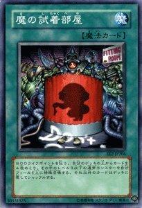 遊戯王カード 【 魔の試着部屋 】 EE2-JP206-N 《エキスパートエディション2》