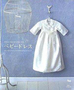 生まれてはじめてのおしゃれ ベビードレスの詳細を見る