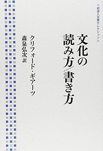 文化の読み方/書き方 (岩波人文書セレクション)の詳細を見る