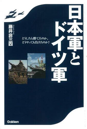 日本軍とドイツ軍: どうしたら勝てたのか、どうやっても負けたのか?の詳細を見る