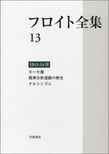 1913-14年 ナルシシズム モーセ像 精神分析運動の歴史 (フロイト全集 第13巻)