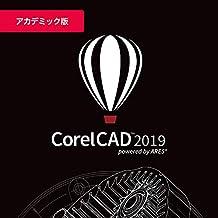 CorelCAD 2019(最新)アカデミック版|オンラインコード版|オンラインコード版