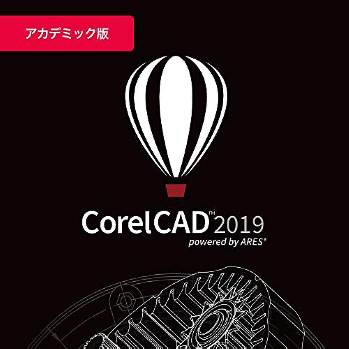 うんざり分離突き出すCorelCAD 2019(最新)アカデミック版 オンラインコード版 オンラインコード版