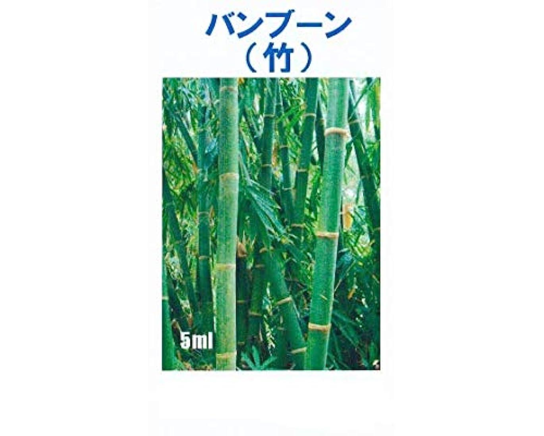 促進する備品発表するアロマオイル 竹 5ml エッセンシャルオイル 100%天然成分