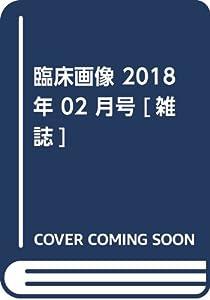 臨床画像 2018年 02 月号 [雑誌]