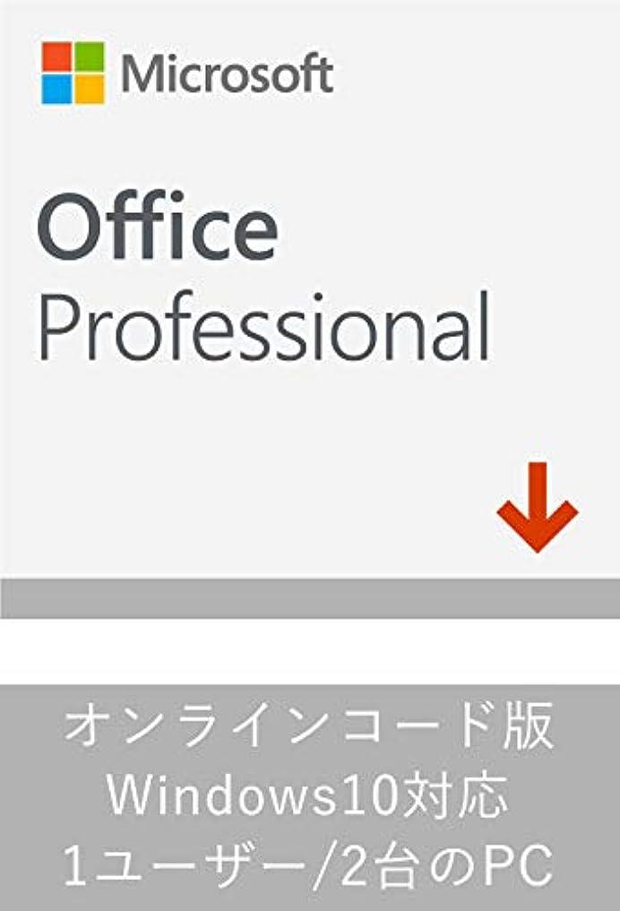ミット不十分なより平らなMicrosoft Office Professional 2019(最新 永続版)|オンラインコード版|Windows10|PC2台