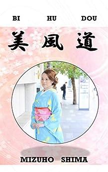 [MIZUHO SHIMA]の美 風 道: 日本の伝統美 1 (Mizuho books)