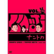 くりぃむナントカ VOL.チョキ [DVD]
