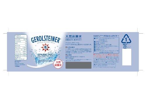 ゲロルシュタイナー 炭酸水 ペット 1L×12本