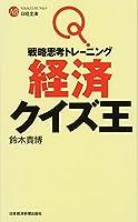 戦略思考トレーニング 経済クイズ王 (日経文庫)