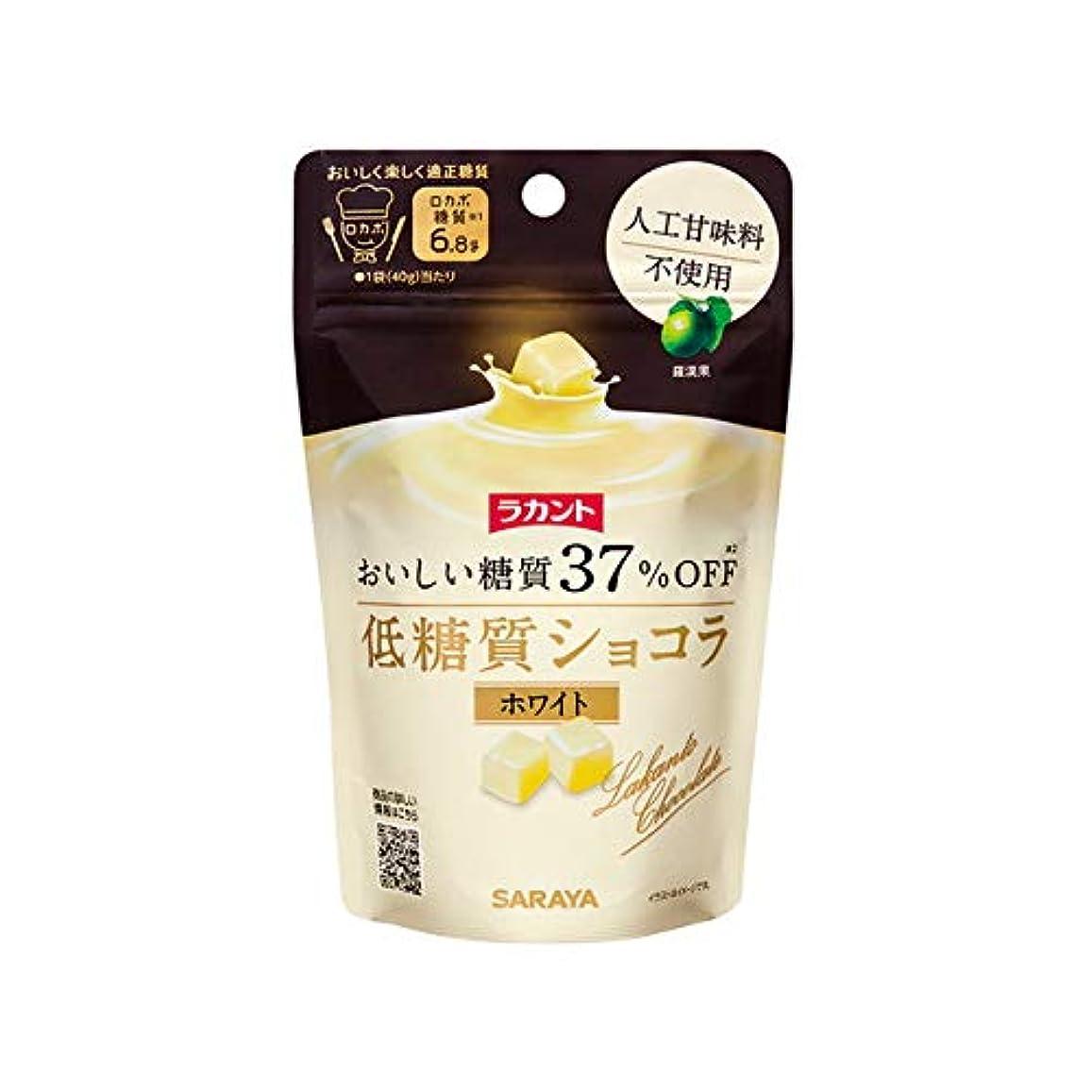 相手コントラスト相手サラヤ ラカント ショコラホワイト 40g【5個セット】