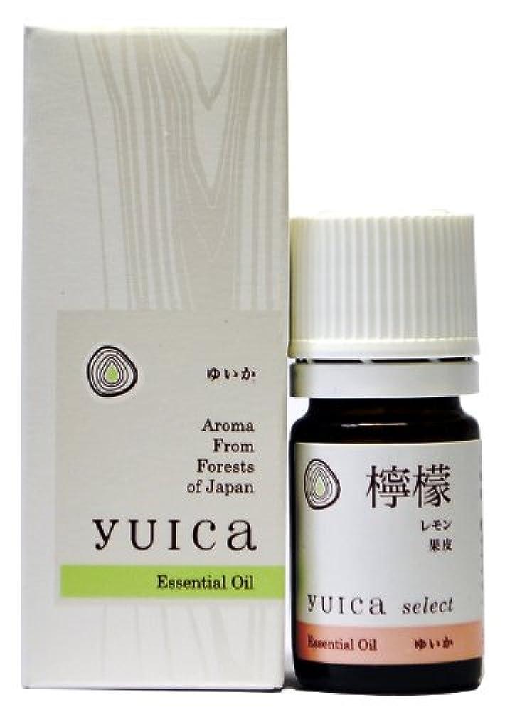 線組立キウイyuica select エッセンシャルオイル レモン(果皮部) 5mL