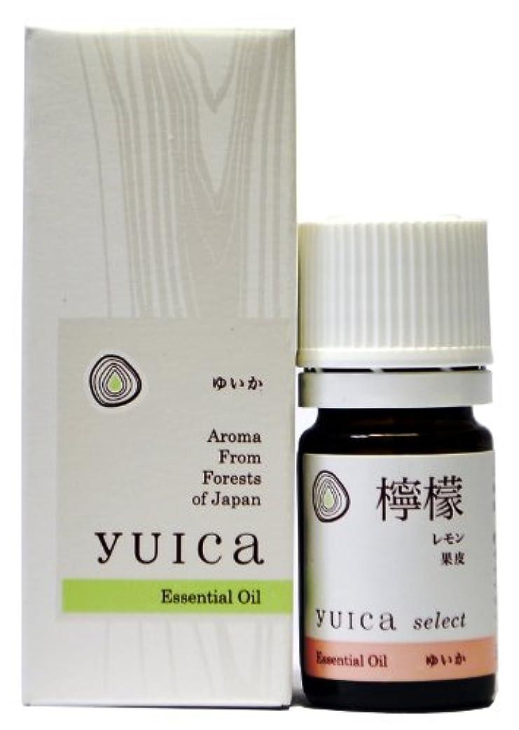 生引っ張る有効化yuica select エッセンシャルオイル レモン(果皮部) 5mL