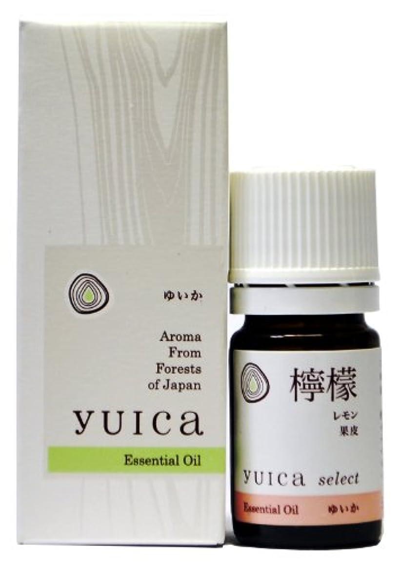 取り戻す段落川yuica select エッセンシャルオイル レモン(果皮部) 5mL