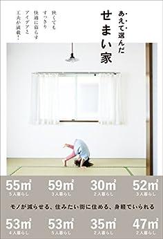 [加藤 郷子]のあえて選んだせまい家 (正しく暮らすシリーズ)