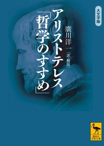アリストテレス「哲学のすすめ」 (講談社学術文庫)の詳細を見る