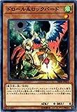 ドロール&ロックバード ノーマル 遊戯王 ロード・オブ・マジシャン sr08-jp021