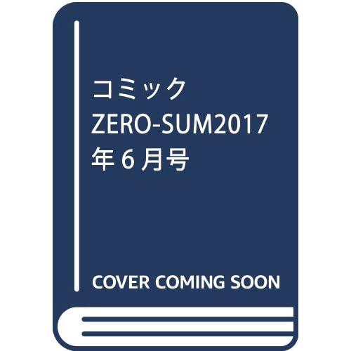 コミックZERO-SUM2017年6月号