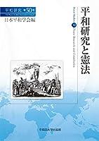 平和研究と憲法 (平和研究第50号)