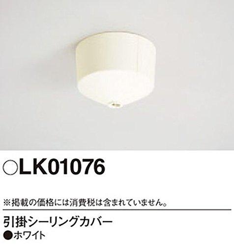パナソニック 照明器具用 引掛シ-リングカバ- 白 φ中用 LK01076