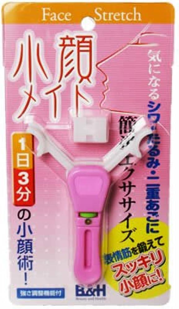 仮定するオーロック長椅子ビューティー&ヘルス 小顔メイト ピンク