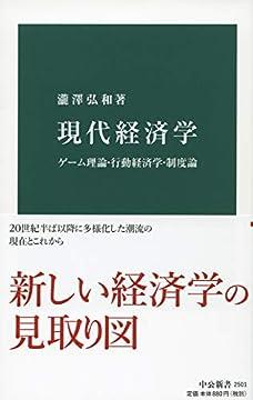 現代経済学-ゲーム理論・行動経済学・制度論 (中公新書 2501)
