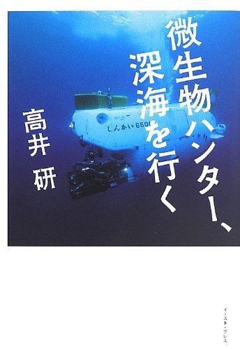 微生物ハンター、深海を行く