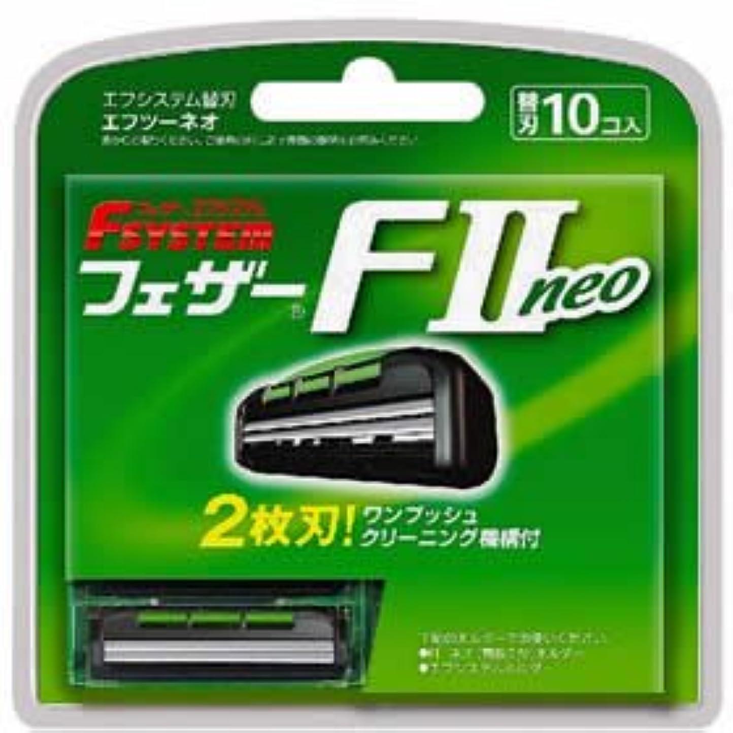無心閉塞本質的にフェザー エフシステム F2ネオ 替刃 10個