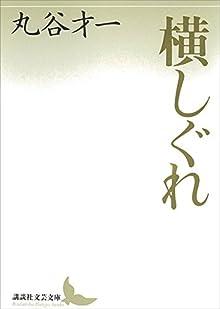 横しぐれ (講談社文芸文庫)