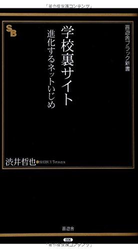 学校裏サイト——進化するネットいじめ(晋遊舎ブラック新書 6)