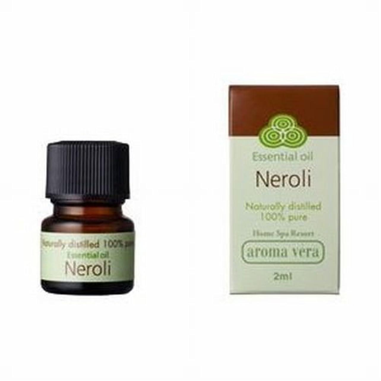 クラシカル消毒するオンスアロマベラ エッセンシャルオイル ネロリ 2ml
