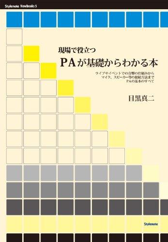 現場で役立つPAが基礎からわかる本 (Stylenote Nowbooks)