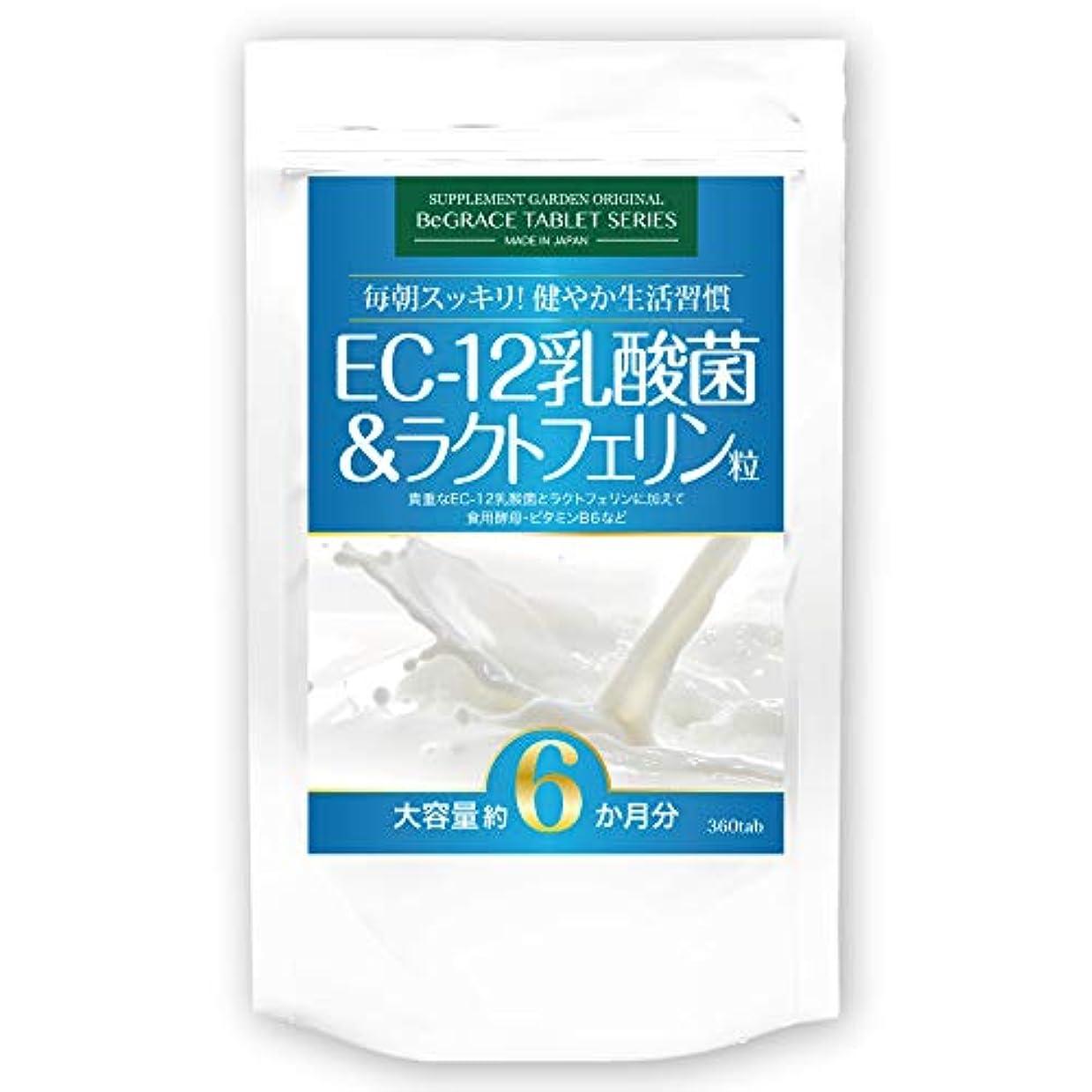 地域読む大EC-12乳酸菌&ラクトフェリン粒 大容量約6ヶ月分/360粒(EC-12乳酸菌、ラクトフェリン、ビール酵母、ホエイプロテイン、ビタミンB6)