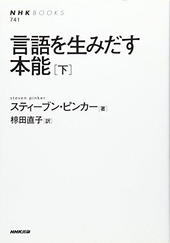 言語を生みだす本能(下) (NHKブックス)