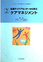 松原デイケアセンターから学ぶケアマネジメント (シリーズ ケアマネジメントを学ぶ)