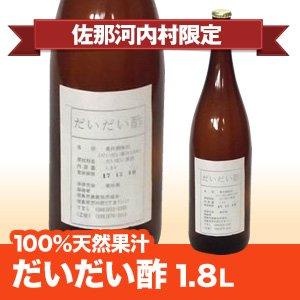 【徳島産だいだい100%天然果汁】 だいだい酢1.8L 佐那河内村限定商品☆おすすめ☆
