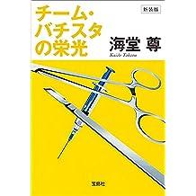新装版 チーム・バチスタの栄光【電子特典付き】 (宝島社文庫)