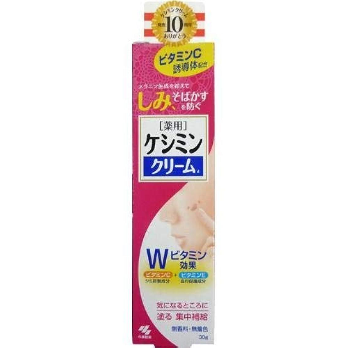 【3個セット】ケシミンクリームf シミ対策成分 浸透ビタミンC配合 30g×3個 【医薬部外品】