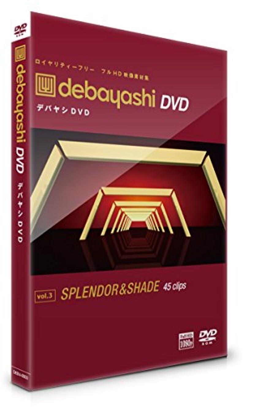 フリーでつかえる プロ動画素材集 45収録 DEBAYASHI-DVD「スプレンダー&シェイド」vol.03(商用利用可)