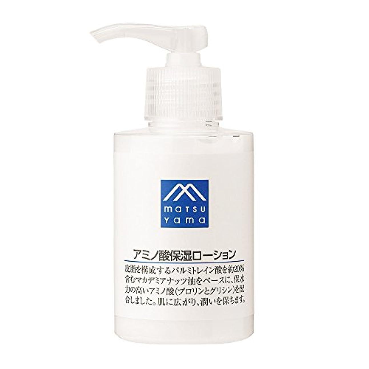 チャートペンダント虚栄心M-mark アミノ酸保湿ローション