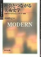 社会とつながる美術史学: 近現代のアカデミズムとメディア・娯楽 (シリーズ近代美術のゆくえ)