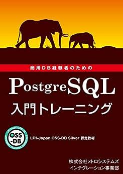 [株式会社メトロシステムズ インテグレーション事業部]のLPI-Japan OSS-DB Silver 認定教材 商用DB経験者のための PostgreSQL 入門トレーニング