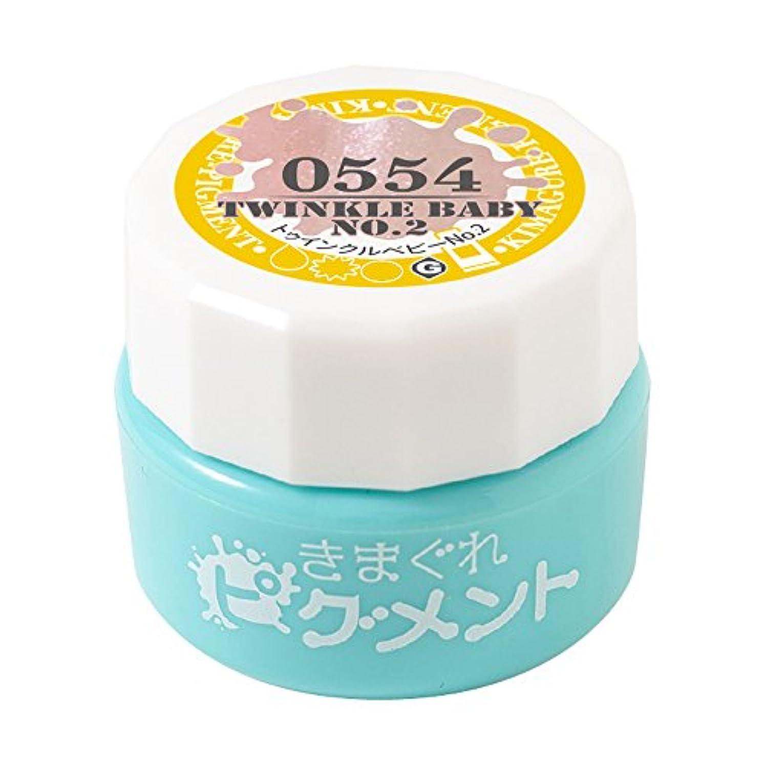 スコアいわゆる補充Bettygel きまぐれピグメント トゥインクルベビー2 QYJ-0554 4g UV/LED対応