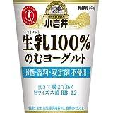 小岩井乳業 生乳100%のむヨーグルト 145g×8本「クール便でお届けします。」