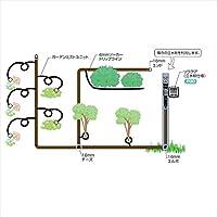グローベン 自動散水キット ガーデン用散水キット C10SK510