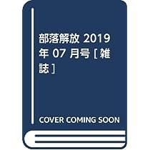 部落解放 2019年 07 月号 [雑誌]