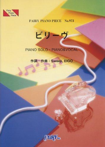 ピアノピースPP973 ビリーヴ / シェネル  (ピアノソ...