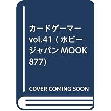 カードゲーマーvol.41 (ホビージャパンMOOK 877)