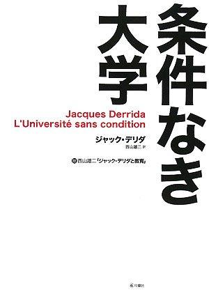条件なき大学―附:西山雄二「ジャック・デリダと教育」の詳細を見る